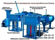 Линия для производства газобетона и полистиролбетонных блоков, пенобето