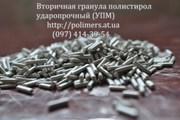 Предприятие предлагает вторичную гранулу полистирол ударопрочный